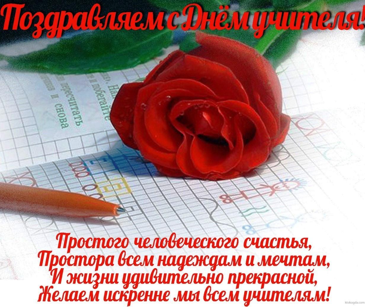 Поздравления с днем учителя в открытку